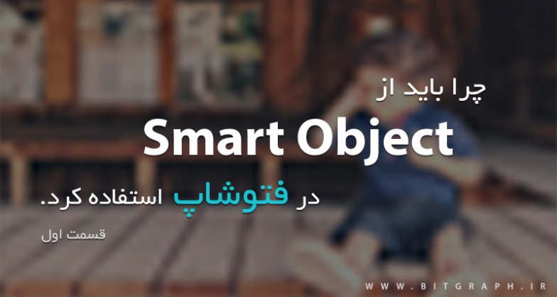 دلیل استفاده از SMART OBJECT در فتوشاپ؟