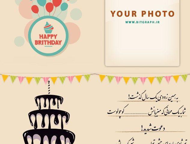 فایل لایه باز کارت دعوت نامه تولد کودک