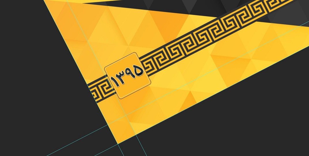 فایل لایه باز جلد سررسید 1395 طرح زرد و فنی