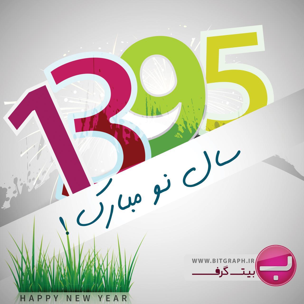 وکتور و فایل لایه باز تبریک نوروز ۱۳۹۵