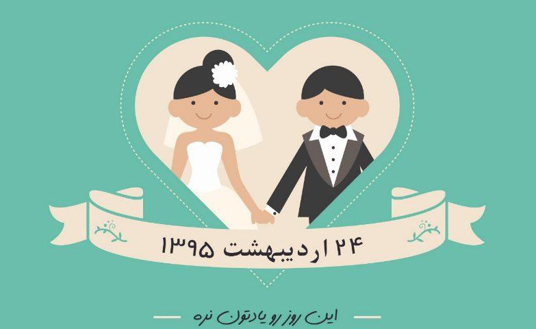 دانلود کارت دعوت بسیار زیبا و عمودی برای عروسی