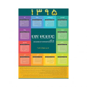 دانلود فایل لایه باز تقویم دیواری 95 طرح رنگارنگ
