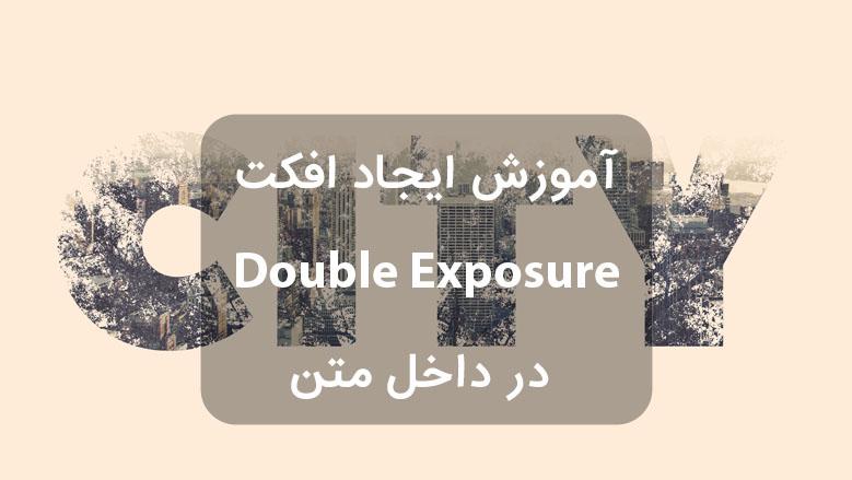 آموزش ایجاد افکت Double Exposure در داخل متن