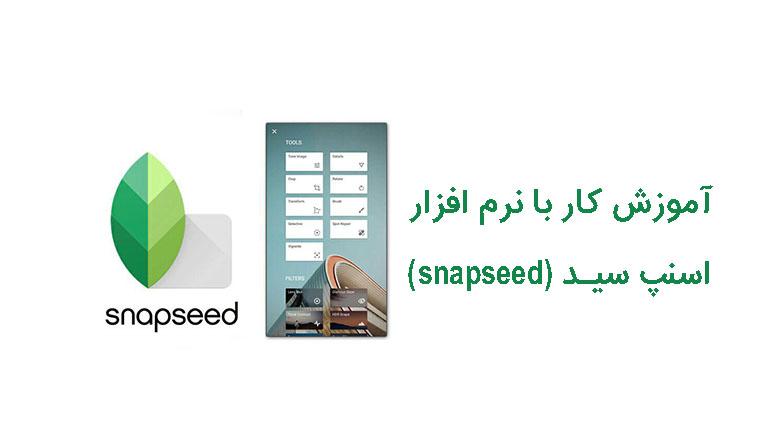 آموزش کار با نرم افزار snapseed موبایل - ویرایش عکس و آموزش اسنپ سید | آموزش فتوشاپ