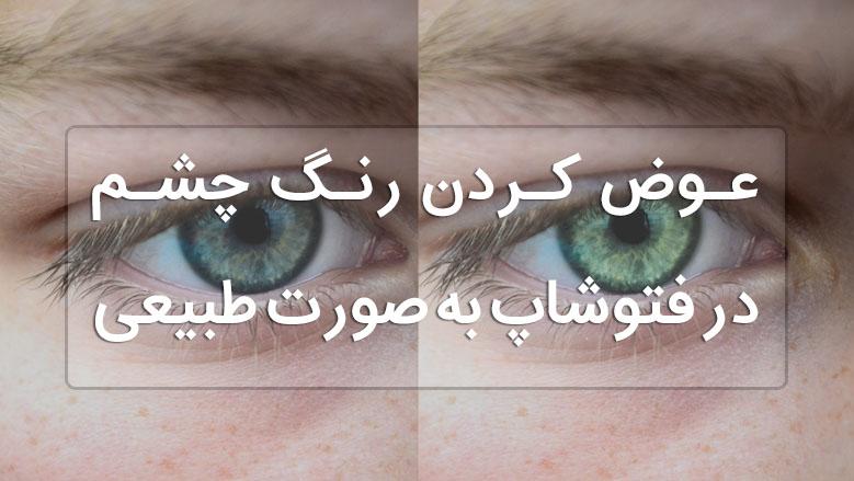 عوض کردن رنگ چشم در فتوشاپ به صورت طبیعی