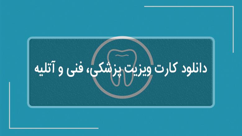 دانلود فایل لایه باز کارت ویزیت فنی | کارت ویزیت دندان پزشکی | کارت ویزیت آتلیه عکاسی