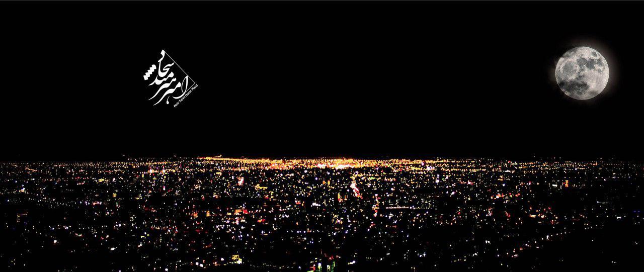 نام:امیر سجاد هنرمند شهر:تهران محل عکس گرفته شده:قم.کوه خضر