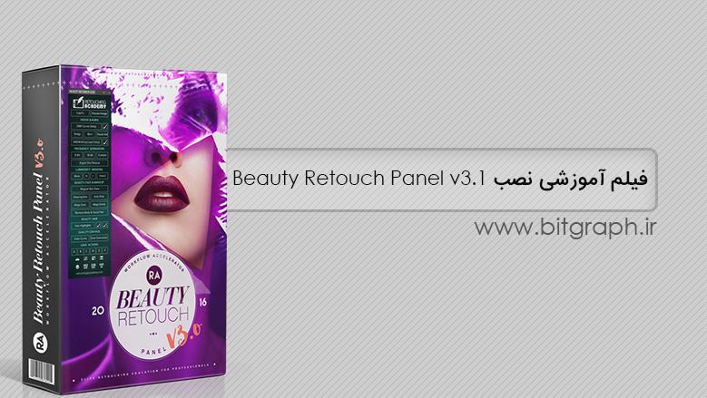 فیلم آموزشی نصب Beauty Retouch Panel v3.1