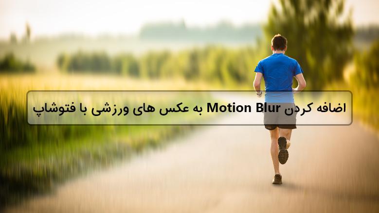 اضافه کردن motion blur با فتوشاپ به عکس