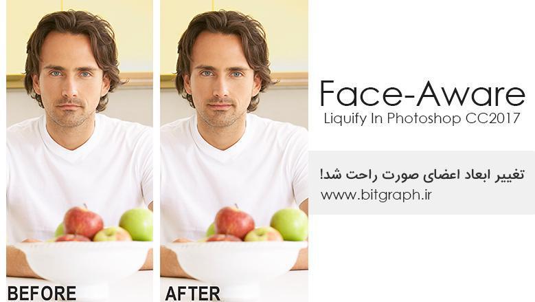 تغییر اندازه اجزای صورت با Face Aware Tool در فتوشاپ