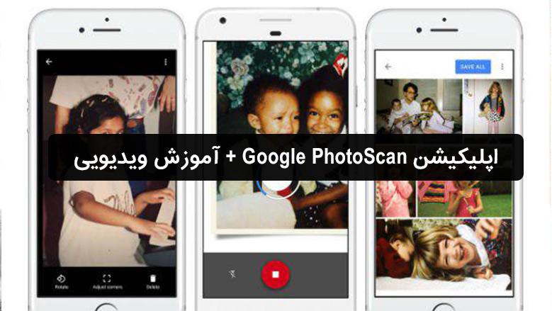 اپلیکیشن Google PhotoScan برای اسکن عکسهای قدیمی + آموزش ویدیویی