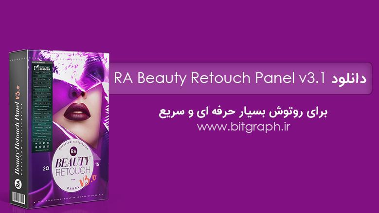 دانلود RA Beauty Retouch Panel v3.1 (پنل بیوتی ریتاچ)