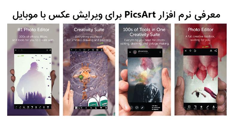 معرفی نرم افزار PicsArt برای ویرایش عکس با موبایل