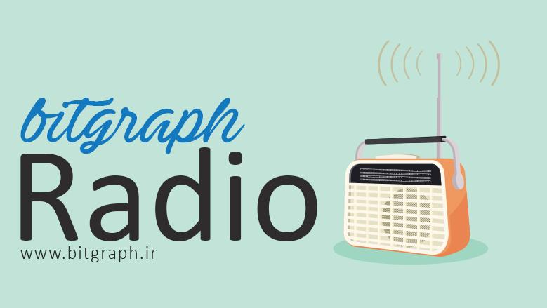 رادیو بیت گرف - فتوشاپ، عکاسی، نرم افزار های گرافیک و طراحی