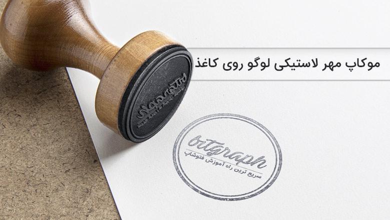 دانلود موکاپ مهر لاستیکی لوگو روی کاغذ