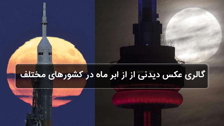 گالری عکس دیدنی از از ابر ماه در کشورهای مختلف