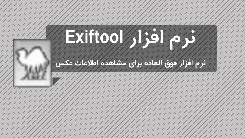 Exiftool