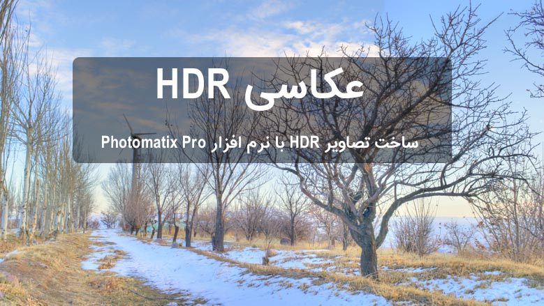 akasi HDR