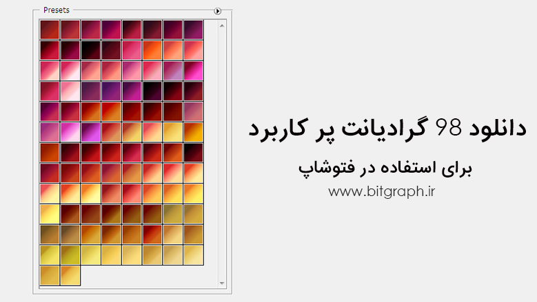 دانلود 98 گرادیانت پر کاربرد برای استفاده در فتوشاپ