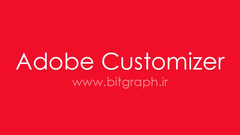 Adobe Customizer