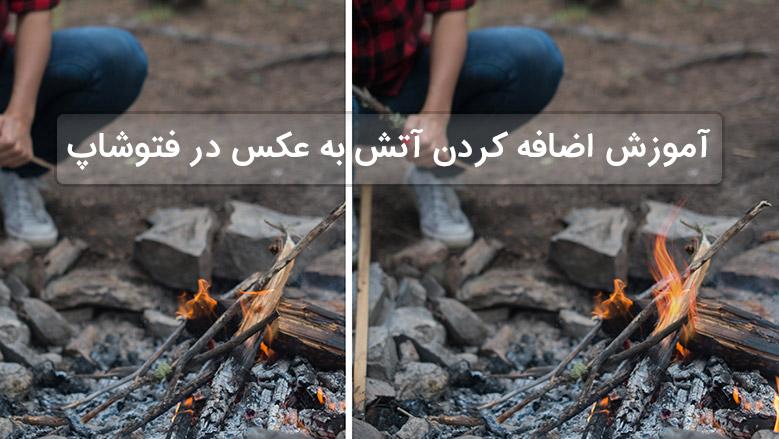 آموزش اضافه کردن آتش به عکس در فتوشاپ