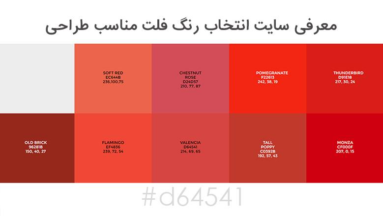 معرفی سایت انتخاب رنگ فلت مناسب طراحی