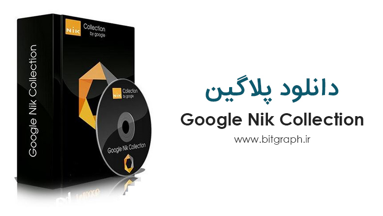 دانلود پلاگین قدرتمند Google Nik Collection 1.2.11 برای فتوشاپ