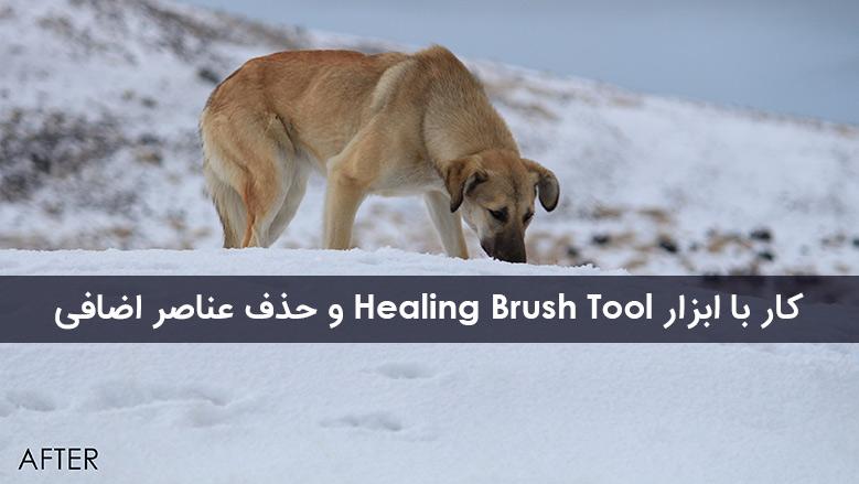 کار با ابزار Healing Brush Tool و حذف عناصر اضافی