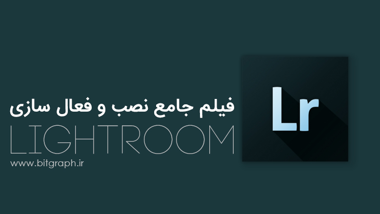 فیلم آموزش نصب لایت روم (Lightroom)