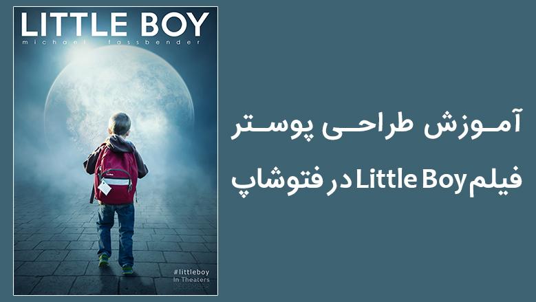 طراحی پوستر فیلم Little Boy در فتوشاپ