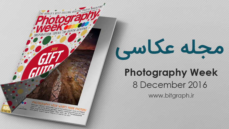 دانلود مجله Photography Week - 8 December 2016
