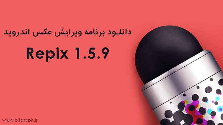 دانلود برنامه ویرایش عکس اندروید Repix 1.5.9