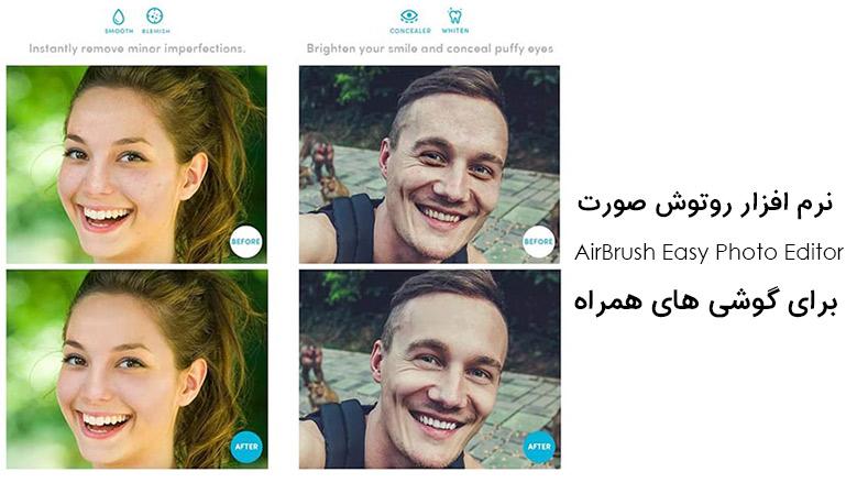 نرم افزار روتوش صورت AirBrush Easy Photo Editor برای اندروید
