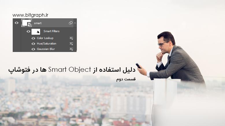 دلیل استفاده از Smart Object ها در فتوشاپ (قسمت دوم)