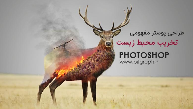طراحی پوستر مفهومی تخریب محیط زیست در فتوشاپ
