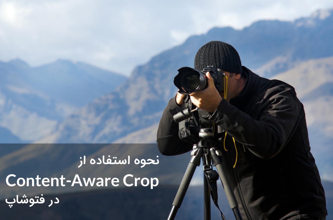 آموزش استفاده از Content-Aware Crop