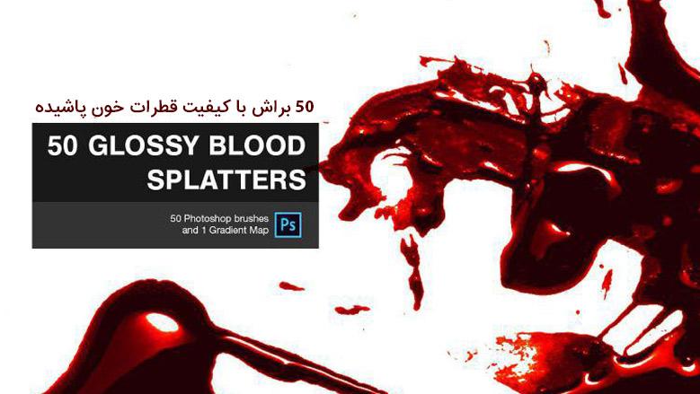 50 براش با کیفیت قطرات خون پاشیده