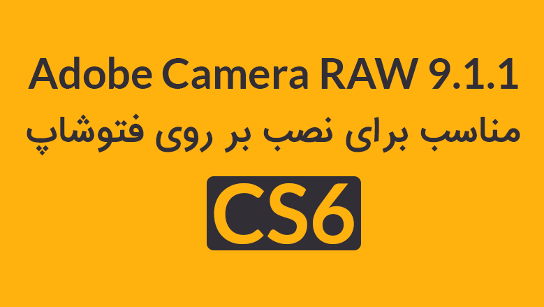camera raw برای فتوشاپ CS6