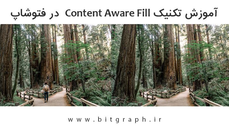 آموزش تکنیک Content Aware Fill در فتوشاپ و حذف موارد ناخواسته از عکس