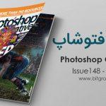 دانلود مجله پرطرفدار آموزش فتوشاپ Photoshop Creative | شماره 148 - 2017