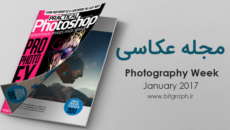 دانلود مجله Practical Photoshop - January 2017