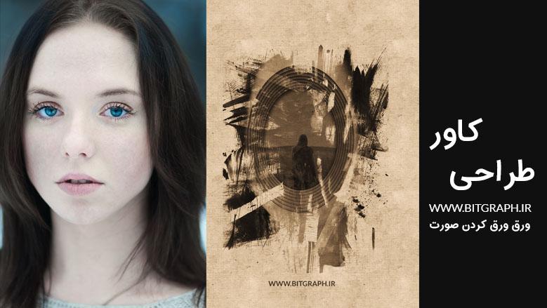 ورق دار کردن صورت و طراحی کاور آرت مفهومی با فتوشاپ