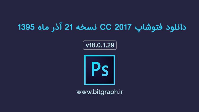 دانلود فتوشاپ CC 2017 نسخه 21 آذر ماه 1395