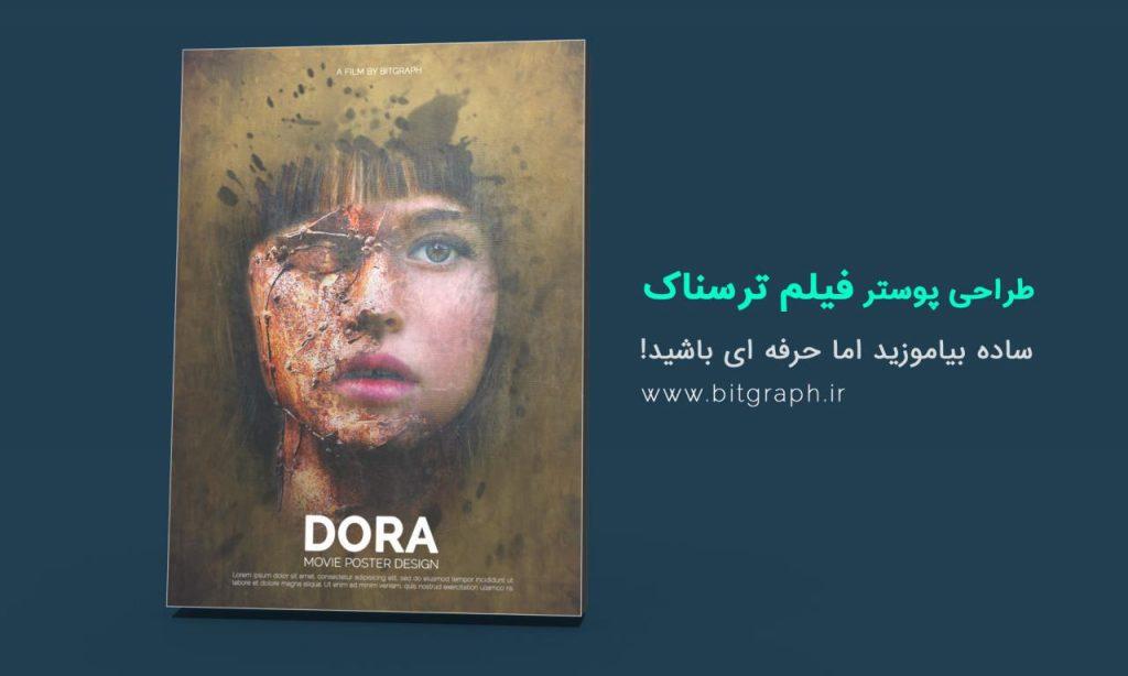 آموزش طراحی پوستر فیلم ترسناک در فتوشاپ