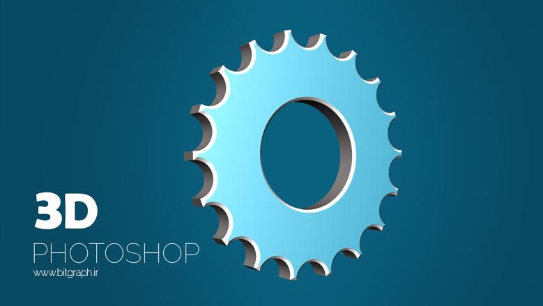 آموزش طراحی چرخ دنده سه بعدی در فتوشاپ