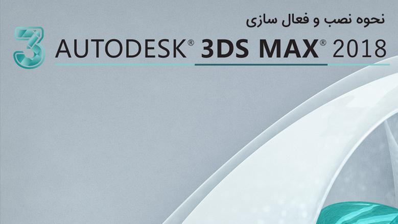 فیلم آموزش نصب 3DS MAX 2018