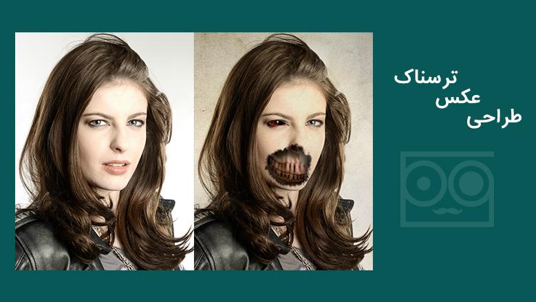 طراحی عکس ترسناک در فتوشاپ