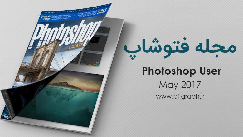دانلود مجله فتوشاپ Photoshop User نسخه May 2017