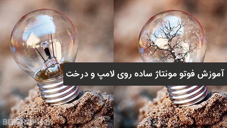 آموزش فوتو مونتاژ ساده روی لامپ و درخت