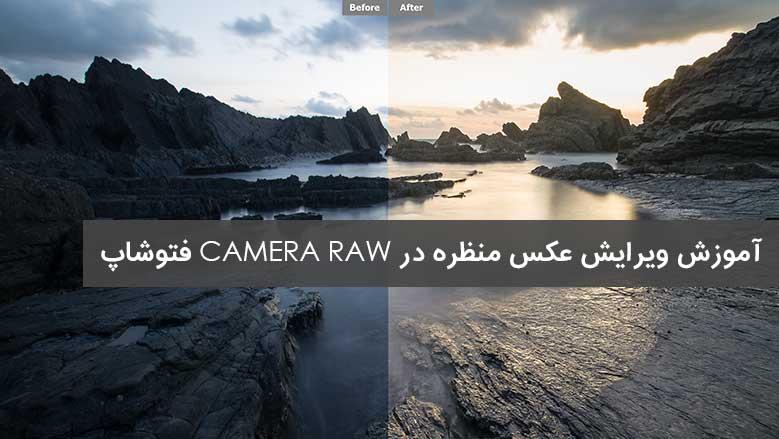 ویرایش عکس منظره در Camera RAW فتوشاپ